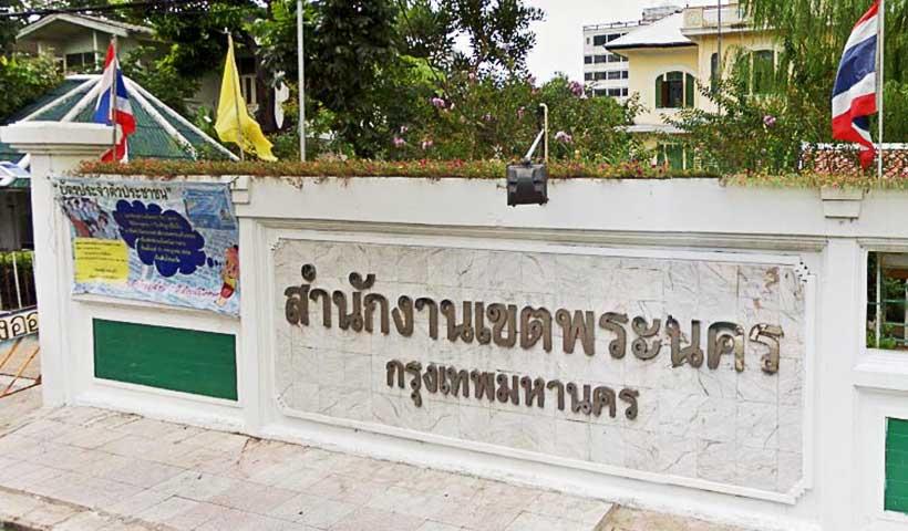 Amphur in Thailand