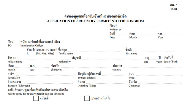 TM8 Application for Re-entry Permit