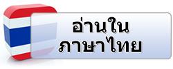 view the Thai Version